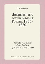 Twenty-Five Years of the History of Russia. 1855-1880