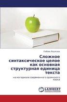 Slozhnoe Sintaksicheskoe Tseloe Kak Osnovnaya Strukturnaya Edinitsa Teksta