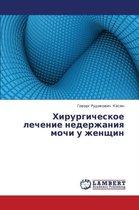 Khirurgicheskoe Lechenie Nederzhaniya Mochi U Zhenshchin