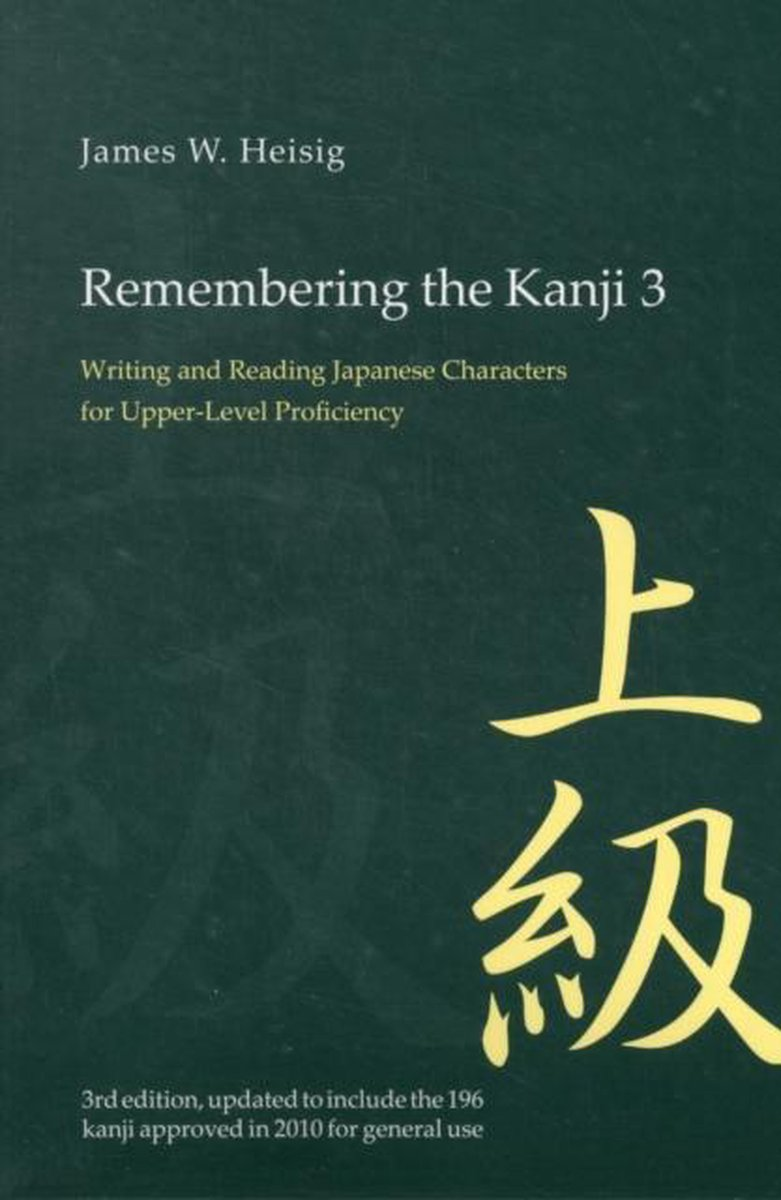 Remembering the Kanji - James W. Heisig