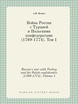 Russia's War with Turkey and the Polish Confederates (1769-1774). Volume 1