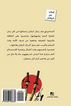 The Samurai (Arabic Edition)