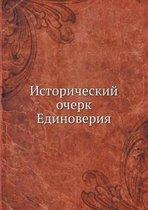 Istoricheskij Ocherk Edinoveriya