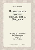 History of Law of the Russian People. Volume 1. Introduction
