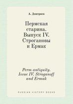 Perm Antiquity. Issue IV. Stroganoff and Ermak