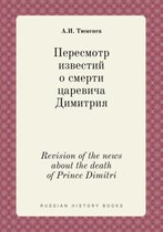 Revision of the News about the Death of Prince Dimitri