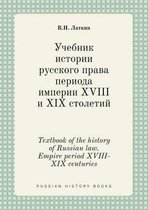 Textbook of the History of Russian Law. Empire Period XVIII-XIX Centuries