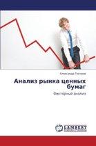 Analiz Rynka Tsennykh Bumag