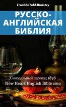 Русско-Английская Библия №11