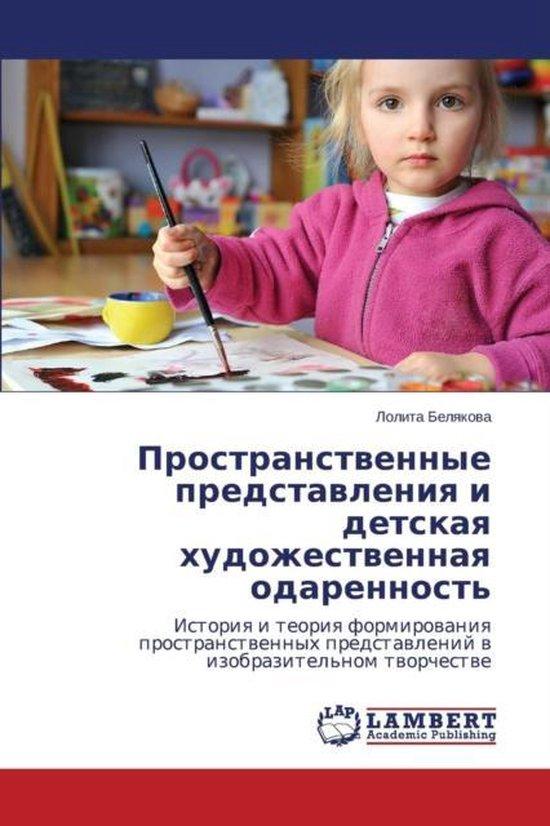 Prostranstvennye Predstavleniya I Detskaya Khudozhestvennaya Odarennost'
