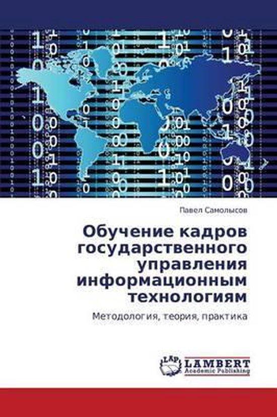 Obuchenie Kadrov Gosudarstvennogo Upravleniya Informatsionnym Tekhnologiyam
