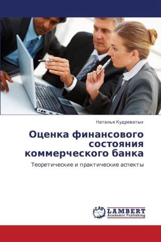 Otsenka Finansovogo Sostoyaniya Kommercheskogo Banka