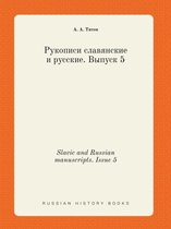 Slavic and Russian Manuscripts. Issue 5
