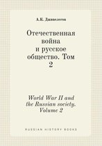 World War II and the Russian Society. Volume 2
