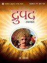 Mahabharat Ke Amar Patra: Droopad