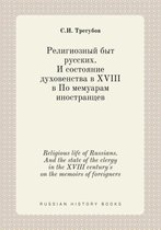 Religious Life of Russians. and the State of the Clergy in the XVIII Century's on the Memoirs of Foreigners