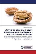 Aktivirovannye Ugli Iz Orekhovoy Skorlupy, Ikh Sostav I Svoystva