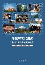 生態與文化遺產:中日及港台的經驗與研究