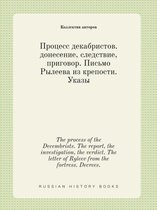 The Process of the Decembrists. the Report, the Investigation, the Verdict. the Letter of Ryleev from the Fortress. Decrees.