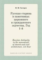Russian Antiquity in the Monuments of Church and Civil Architecture. 1st Year
