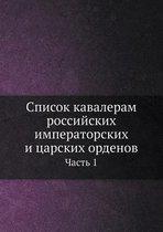 Spisok Kavaleram Rossijskih Imperatorskih I Tsarskih Ordenov Chast 1