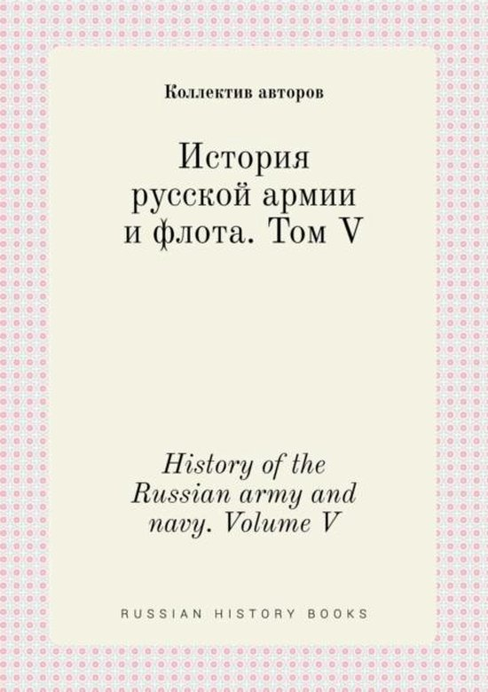 History of the Russian Army and Navy. Volume V