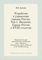 Organization and Administration of Russian Cities. Volume 1. Introduction. Cities of Russia in the XVIII Century