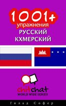 1001+ упражнения русский - кхмерский