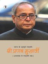 Bharat Ke Bhootpurva Rashtrapati Shree Pranab Mukharjee