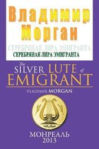 The Silver Lute of Emigrant