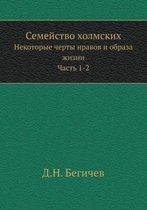 Semejstvo Holmskih Nekotorye Cherty Nravov I Obraza Zhizni. Chast 1-2