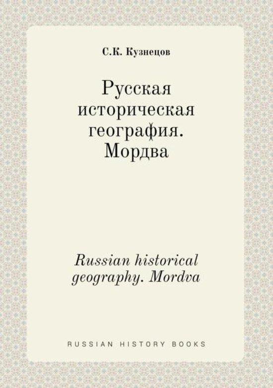 Russian Historical Geography. Mordva