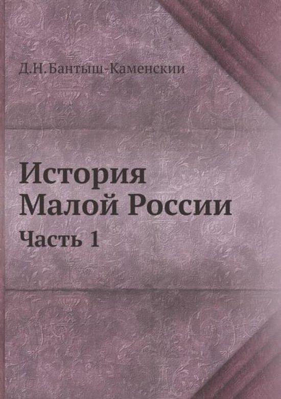 Istoriya Maloj Rossii Chast 1