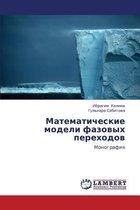 Matematicheskie Modeli Fazovykh Perekhodov