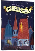 Boek cover The Wonderful Story of King Chiquura: A King Who Will Not Say Goodbye van Zhang Qiusheng