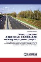 Konstruktsii Dorozhnykh Odezhd Dlya Mezhdunarodnykh Dorog