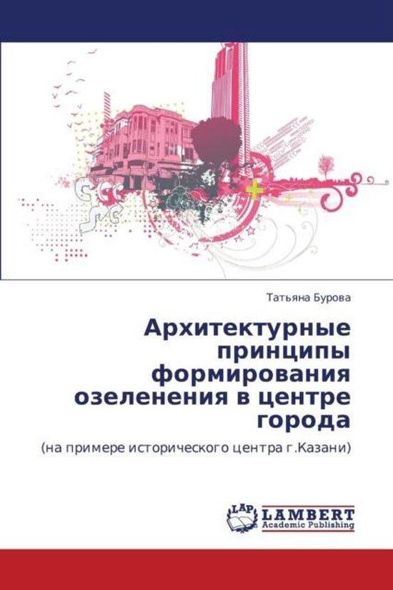 Arkhitekturnye Printsipy Formirovaniya Ozeleneniya V Tsentre Goroda