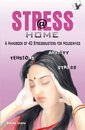 Stress @ Home: A handbook of 40 stressbusters for housewives