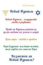 Novyy Izrail
