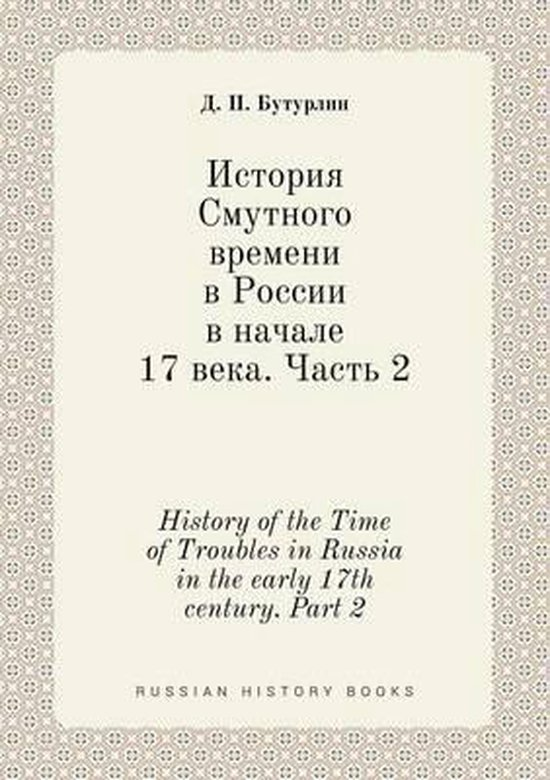 History of the Time of Troubles in Russia in the Early 17th Century. Part 2