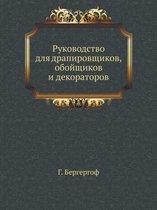 Rukovodstvo Dlya Drapirovschikov, Obojschikov I Dekoratorov