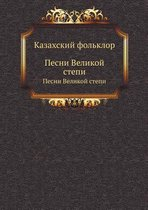 Kazakh Folklore. Songs of the Great Steppe
