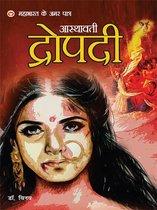 Mahabharat Ke Amar Patra: Aasthavati Draupdi