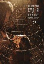 Sudya I II III IIII V deviantnyj roman-horror