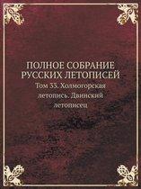 POLNOE SOBRANIE RUSSKIH LETOPISEJ Tom 33. Holmogorskaya letopis. Dvinskij letopisets