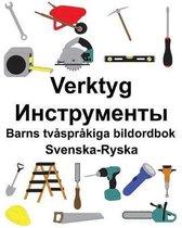 Svenska-Ryska Verktyg/Инструменты Barns tv�spr�kiga bildordbok