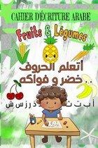 Cahier d'ecriture Arabe Fruits et Legumes