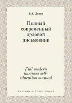 Full Modern Business Self-Education Manual