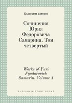 Works of Yuri Fyodorovich Samarin. Volume 4