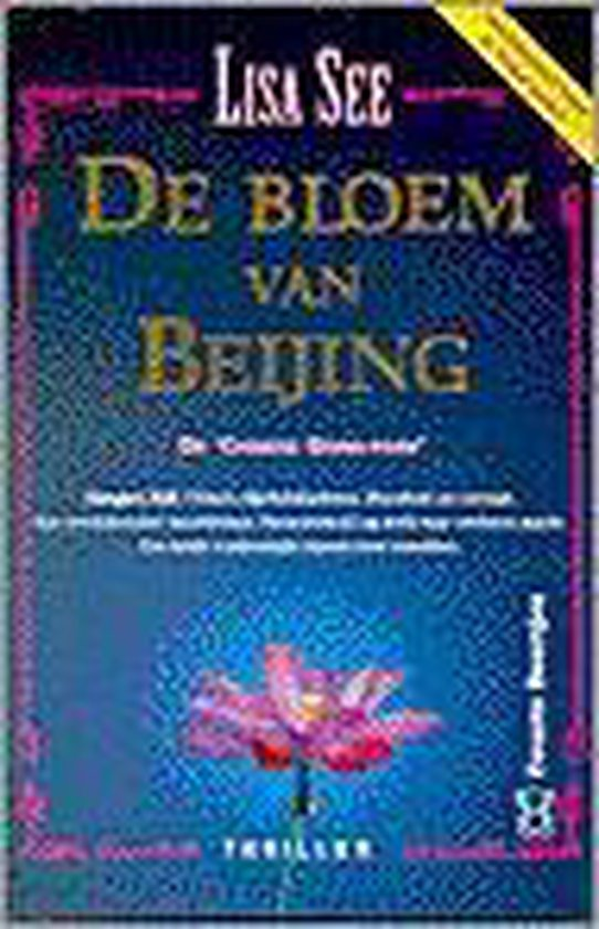 Bloem van beijing (pocket) - See |